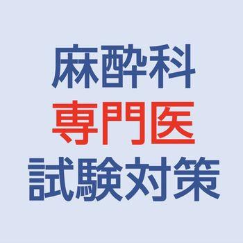 麻酔科専門医試験対策問題集 Customer Service