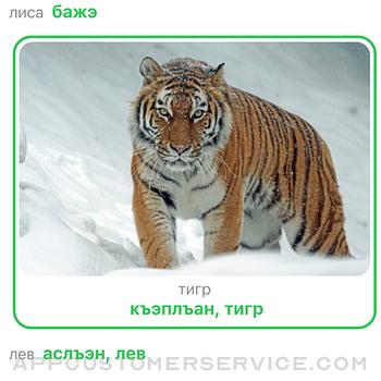 Словарь по кабардинскому iphone image 3