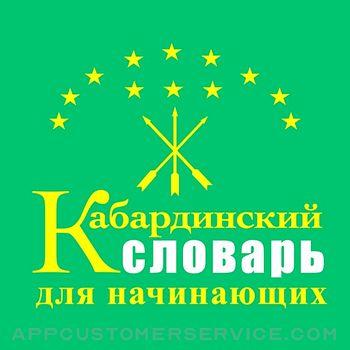 Словарь по кабардинскому Customer Service