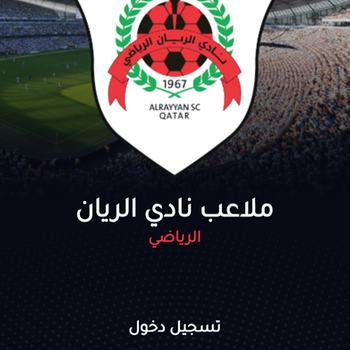 Al Rayyan PG - ملاعب الريان iphone image 2