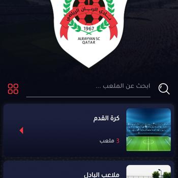 Al Rayyan PG - ملاعب الريان iphone image 3