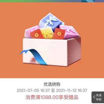好拼优购 iphone image 2