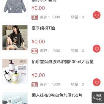 好拼优购 iphone image 3