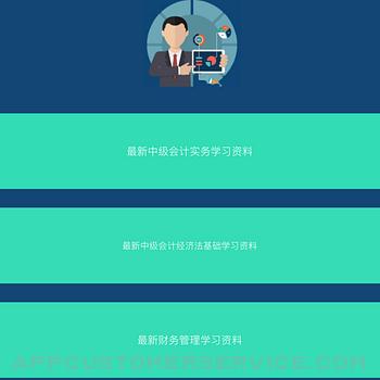 中级会计职称学习库 - 专业版 ipad image 1