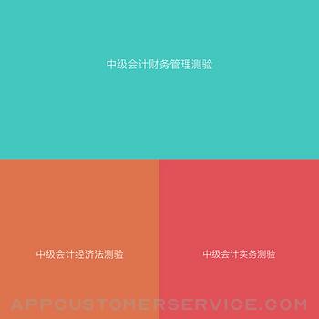 中级会计职称学习库 - 专业版 ipad image 2