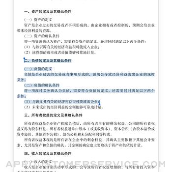 中级会计职称学习库 - 专业版 ipad image 3