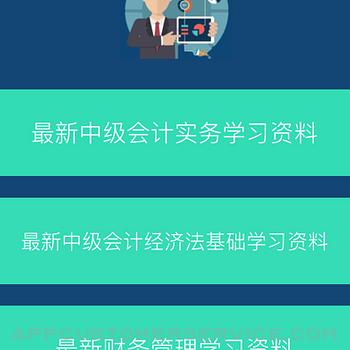 中级会计职称学习库 - 专业版 iphone image 1