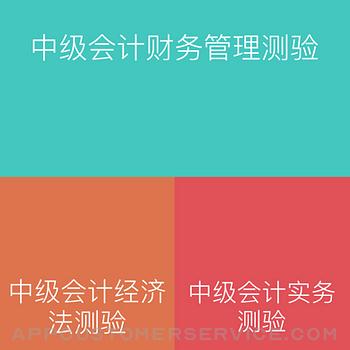 中级会计职称学习库 - 专业版 iphone image 2