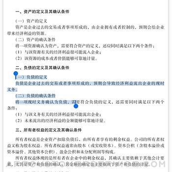 中级会计职称学习库 - 专业版 iphone image 3