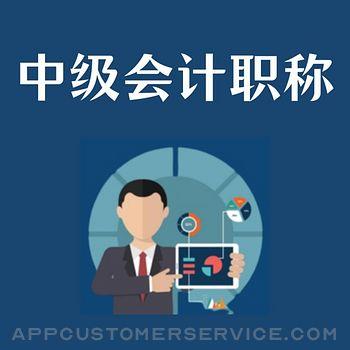 中级会计职称学习库 - 专业版 Customer Service