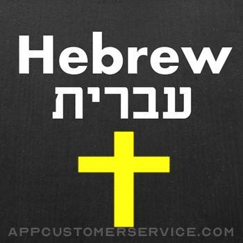 Hebrew Bible Dictionary Customer Service