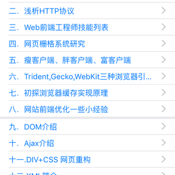 Web程序员宝典 iphone image 1