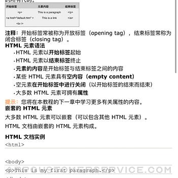 Web程序员宝典 iphone image 4