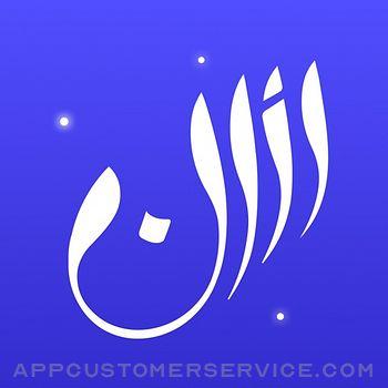 Athan: Prayer Times & Al Quran Customer Service